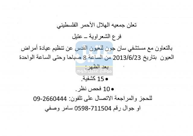 اعلان عيادة العيون - مستشفى عتيل