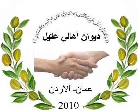 ديوان اهالي عتيل في الاردن