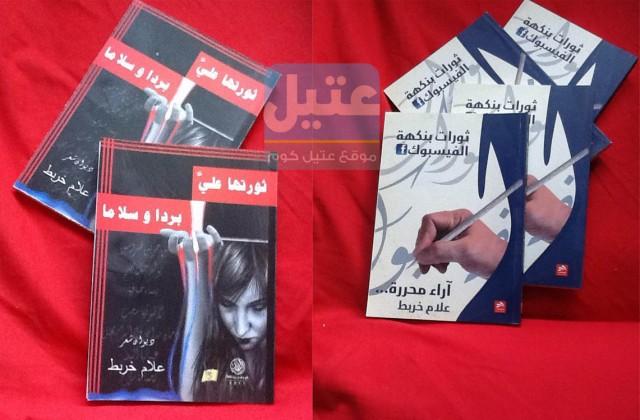 """أحدث الاصدارات الأدبية لابن عتيل المبدع """"علام عبدالرحيم خربط"""""""
