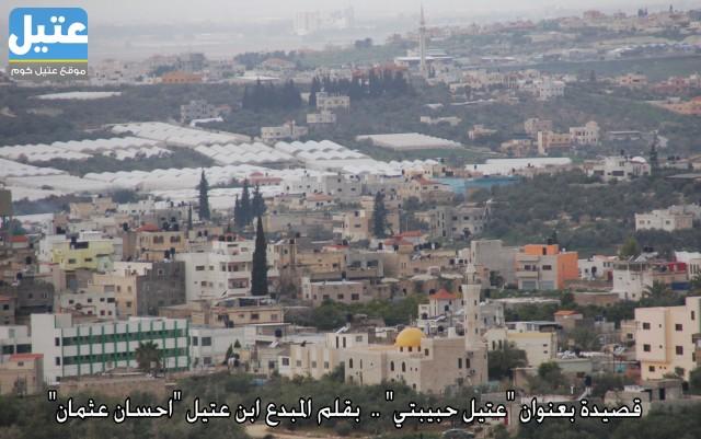 """قصيدة بعنوان """"عتيل حبيبتي"""" ..  بقلم ابن #عتيل """"أ. احسان عثمان"""""""
