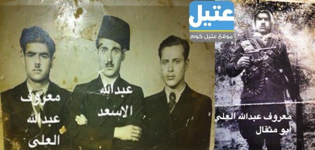 من قادة الثورة في الشعراوية.. المرحومين عبدالله الأسعد ومعروف العلي (ابو مثقال)