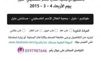 اعلان صادر عن جمعية الهلال - مستشفى عتيل #الدواء_مجاني #الفحص_مجاني